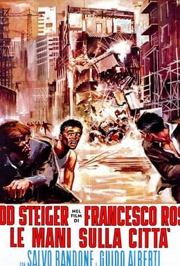 Постер фильма Руки над городом (1963)