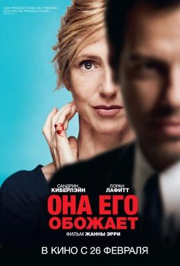 Постер фильма Она его обожает (2014)