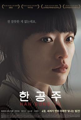 Постер фильма Хан Гон-джу (2013)