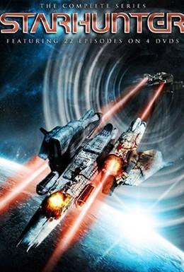 Постер фильма Звёздный охотник (2000)