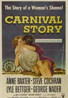 Прыжок (1954)