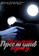 Однажды преступив черту (2013)