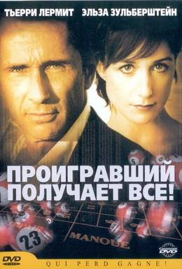 Постер фильма Проигравший забирает все (2003)