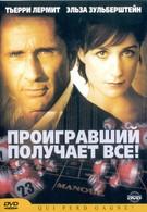 Проигравший забирает все (2003)