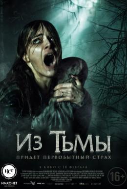 Постер фильма Из тьмы (2015)