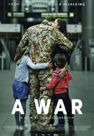 Война (2015)