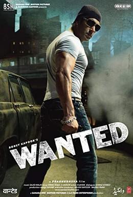 Постер фильма Особо опасен (2009)
