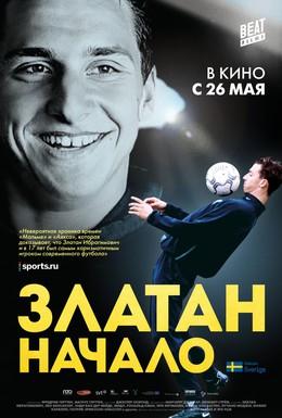 Постер фильма Златан. Начало (2015)