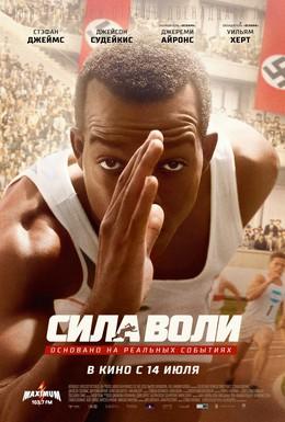 Постер фильма Сила воли (2016)