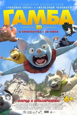 Постер фильма Гамба в 3D (2015)