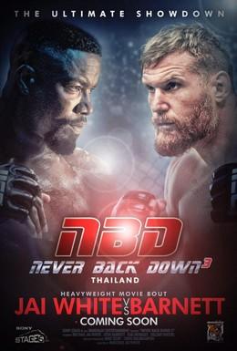 Постер фильма Никогда не сдавайся 3 (2016)