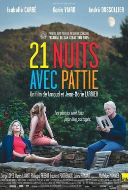 Постер фильма 21 ночь с Патти (2015)