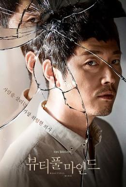 Постер фильма Прекрасный ум (2016)