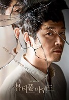 Прекрасный ум (2016)