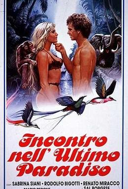 Постер фильма Приключения в последнем раю (1982)