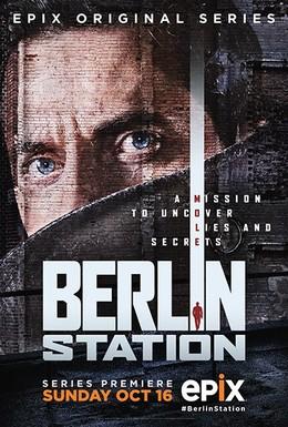Постер фильма Берлинская резидентура (2016)
