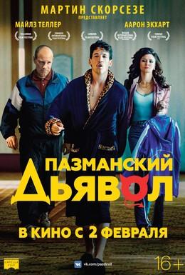Постер фильма Пазманский дьявол (2016)