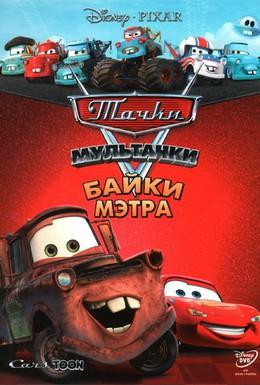 Постер фильма Мультачки: Байки Мэтра (2008)