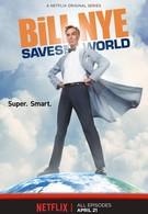 Билл Най спасает мир (2017)