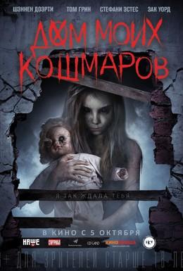 Постер фильма Дом моих кошмаров (2017)
