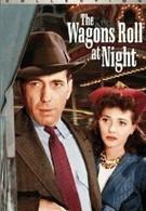 Поезда проезжают ночью (1941)