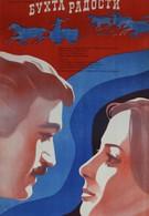 Бухта радости (1976)