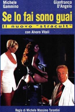 Постер фильма Если у вас возникли проблемы (2001)