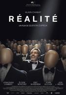 Реальность (2014)