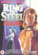 Железный ринг (1994)