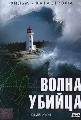 Постер фильма Волна-убийца (2007)