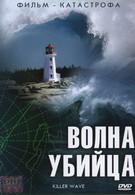 Волна-убийца (2007)