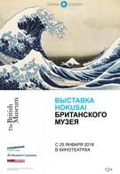 Выставка Hokusai Британского музея (2017)