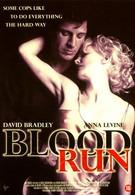 Кровавый побег (1994)