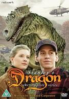 Дракон (1994)