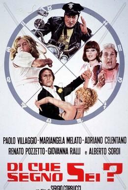 Постер фильма Под каким ты знаком? (1975)