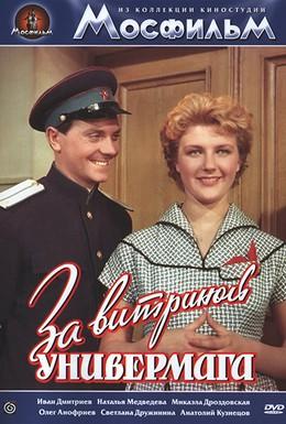 Постер фильма За витриной универмага (1955)