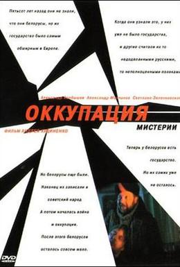 Постер фильма Оккупация. Мистерии (2003)