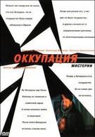 Оккупация. Мистерии (2003)