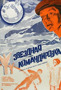 Постер фильма Звездная командировка (1983)