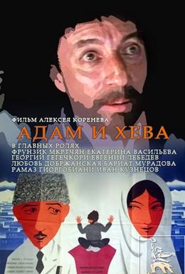 Постер фильма Адам и Хева (1970)