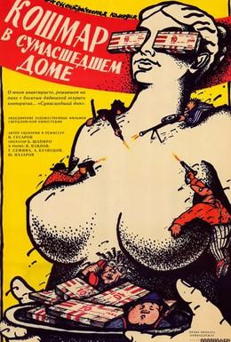 Постер фильма Кошмар в сумасшедшем доме (1990)