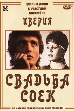 Постер фильма Свадьба соек (1984)