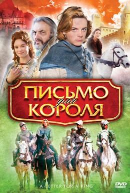 Постер фильма Письмо для короля (2008)