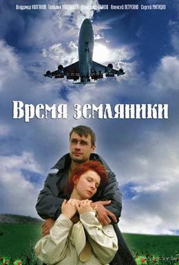 Постер фильма Время земляники (2008)