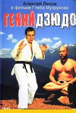Постер фильма Гений дзюдо (2004)