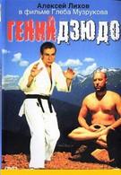 Гений дзюдо (2004)