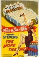 Чем больше, тем веселее (1943)