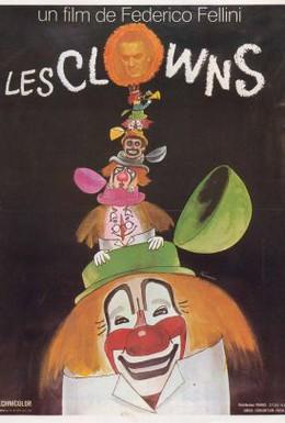 Постер фильма Клоуны (1970)