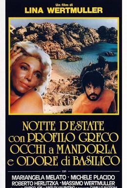 Постер фильма Летняя ночь с греческим профилем, миндалевидными глазами и запахом базилика (1986)