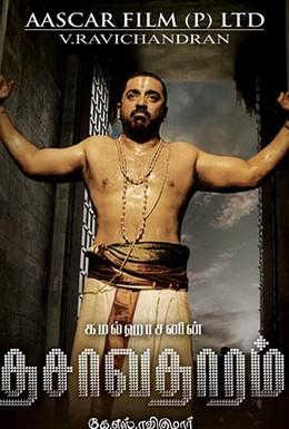 Постер фильма Десять аватар (2008)